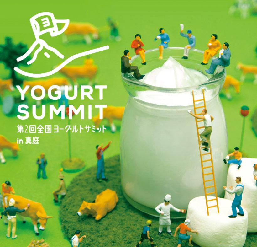 第2回全国ヨーグルトサミットin真庭の開催イメージ