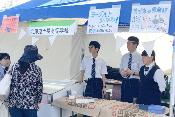 北海道士幌高等学校